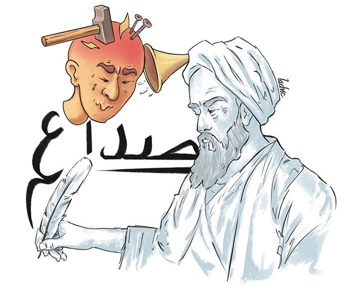 Al Razhes